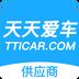 天天爱车供应商版app