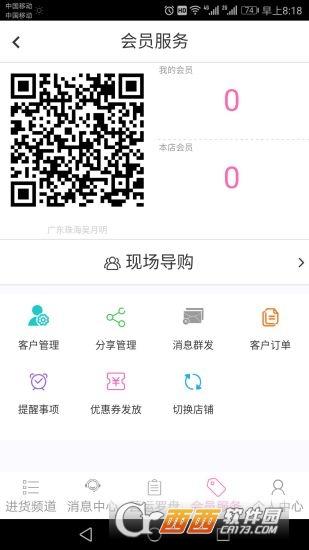 名品枫荟 v1.0安卓版