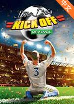 迪诺迪尼的劲射足球3DM未加密版 简体中文硬盘版