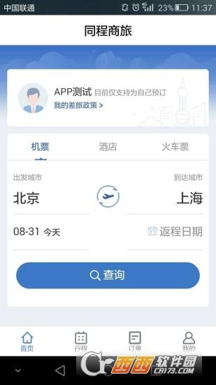 同程商旅 v1.1安卓版