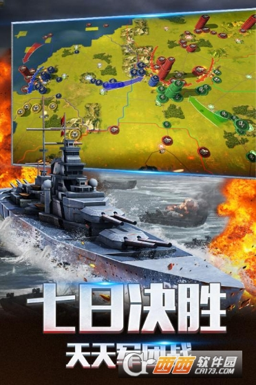 二战风云2ios版 v1.0.0iPhone版