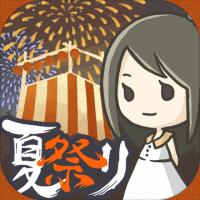 昭和盛夏祭典故事v1.0.3安卓版