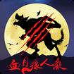 血月狼人杀苹果版V1.0.0
