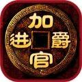 加官进爵最新版1.4.5 安卓版