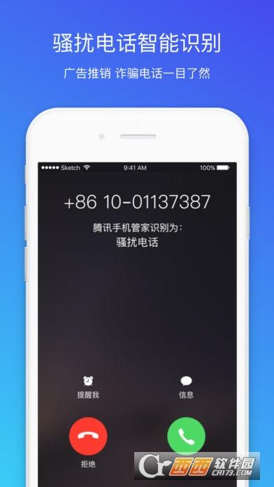 腾讯手机管家ios防骚扰版 v7.3苹果最新版