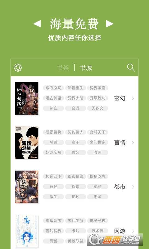 TXT免费小说 v1.8.4
