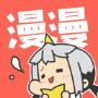 漫漫漫画app安卓版