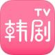 韩剧TV网ios版