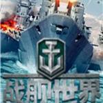 战舰世界0.6.11简体历史补丁与全彩科技树