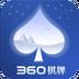 360棋牌大赛1.0.10