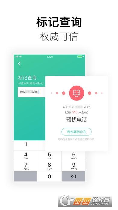 360防�}�_大��-360出品的手�C防�}�_�件 V1.2.2官方iOS版