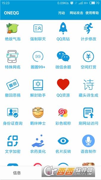一个奇鸽app最新版 V1.6.0安卓版