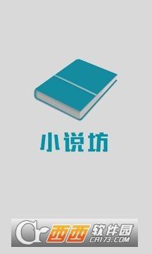 小说坊电子书阅读器 v1.9.5