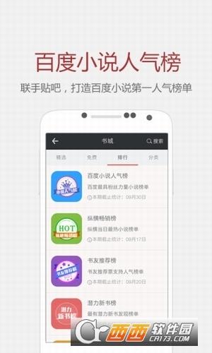 纵横小说手机版 v4.4.0.19