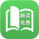 趣读免费小说app
