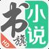 书旗小说HD官方版