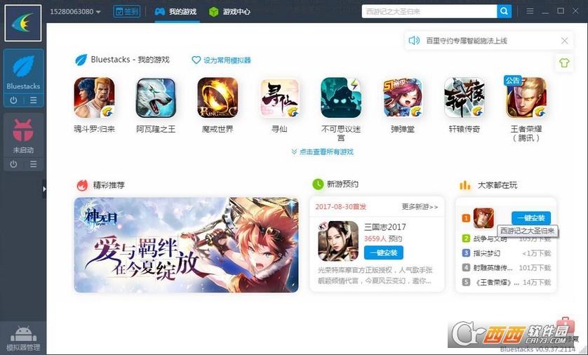 安卓模拟器中文版(靠谱助手) V6.2.2921官方最新版