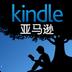 Kindle阅读安卓版
