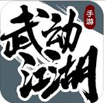 武动江湖手游v1.9.1安卓版