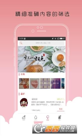草莓生活app v2.4.0