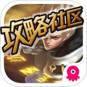 王者荣耀掌游宝ipad版v1.7.0 官方版