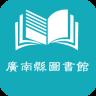 广南县图书馆
