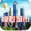 模拟城市我是市长正版0.14.180112.4673安卓版