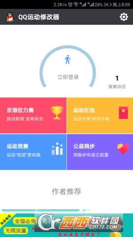 QQ运动宝6.1最新版本