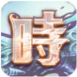 时之扉果盘版1.0.16