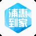 浦惠到家appv4.7