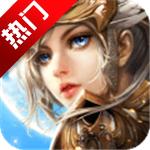 大天使之剑360版v1.4.0最新版