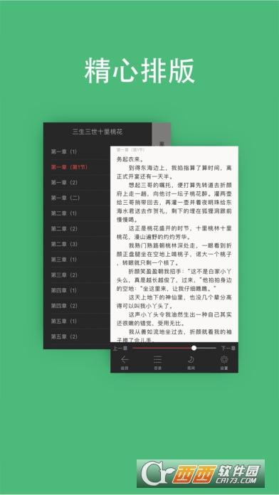 小说电子书阅读器知音ios版 v1.0