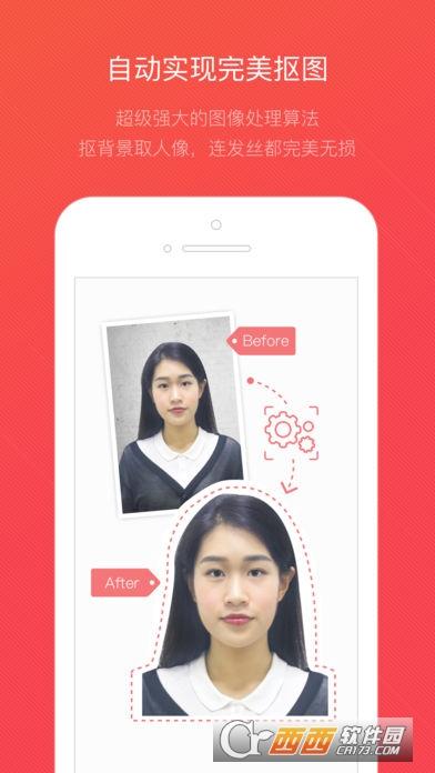 证件照随拍app官方版 v2.4.1安卓版