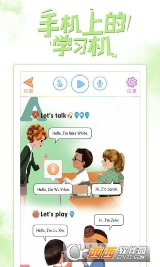 好爸爸人教译林版手机版 v9.0.6