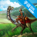 工艺方舟恐龙安卓版v1.5.1 官方版
