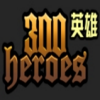 300英雄星光技能指针补丁