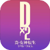 Dx2真女神转生1.0.0 官方正式版