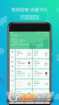 小米90分跟随旅行箱app v5.0.24 安卓版