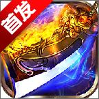 传奇之战v6.3