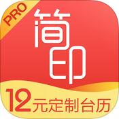 简印Pro app