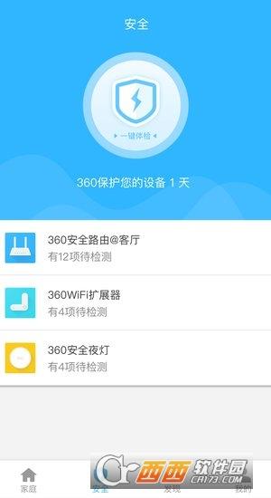 360共享云路由器 v4.1.1 安卓版