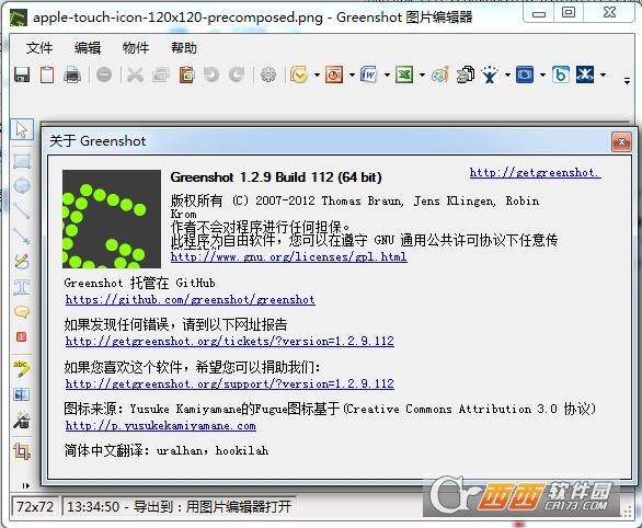 高速截图精灵(Greenshot) 1.2.9.112 官方中文绿色版