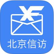 北京信访官方软件V1.0.0最新版