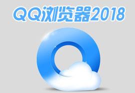 QQ浏览器2018