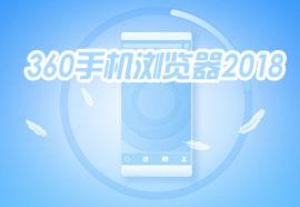 360手机浏览器2019
