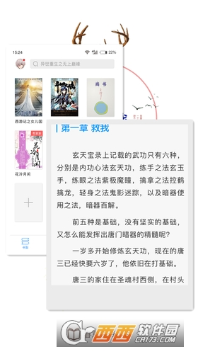 春意免费小说app 1.1.1安卓版