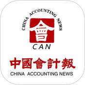 中国会计报ios版