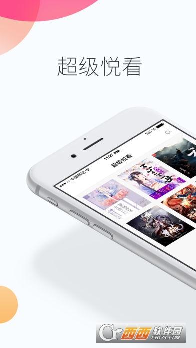 超级悦看app安卓版 v1.0 官方版