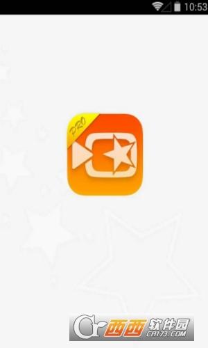 小影PRO版 v5.8.2安卓版