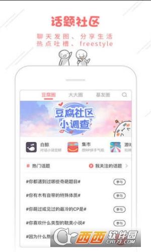豆腐漫画app v5.4.0安卓版
